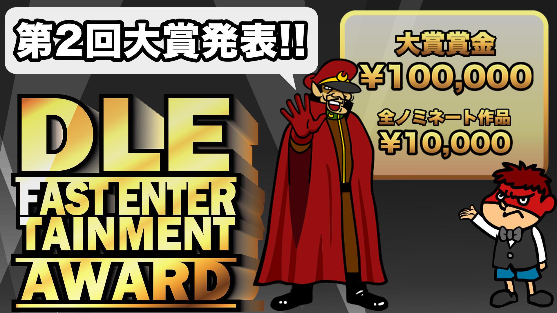【大賞発表】第2回「DLEファスト・エンターテインメント・アワード」