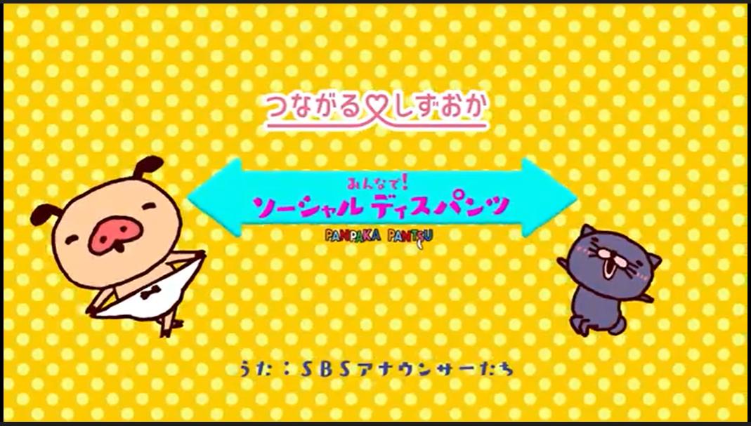 【パンパカパンツ】パンパカパンツの新作映像「ソーシャルディスパンツ」が放映開始!