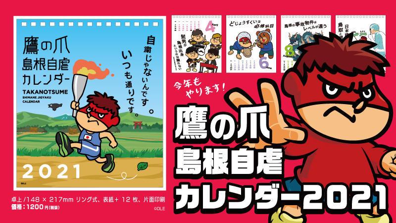 【鷹の爪】今回はあの人気アーティストも登場! 『鷹の爪 島根自虐カレンダー2021』が今年も発売決定!