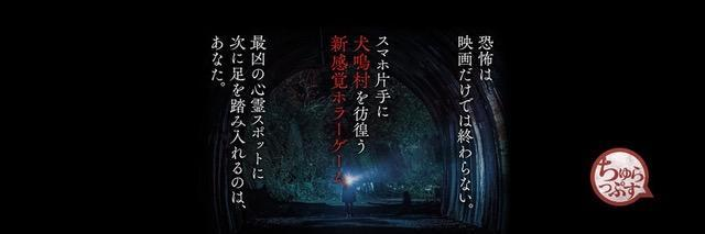 大ヒット映画「犬鳴村」の公式ゲームアプリ「犬鳴村~残響~」が8月26日(水)にリリース決定、ティザーサイト公開中!