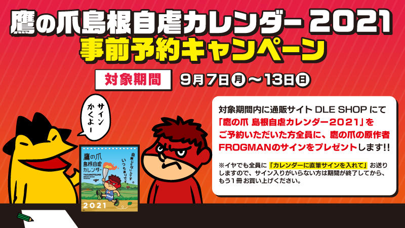 【鷹の爪】今年もやります!『鷹の爪島根自虐カレンダー2021』事前予約キャンペーン開始!