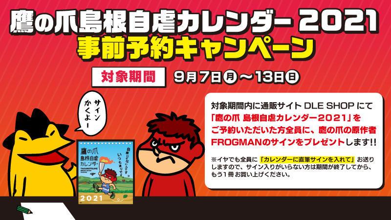 【鷹の爪】今年もやります!<br />『鷹の爪島根自虐カレンダー2021』事前予約キャンペーン開始!