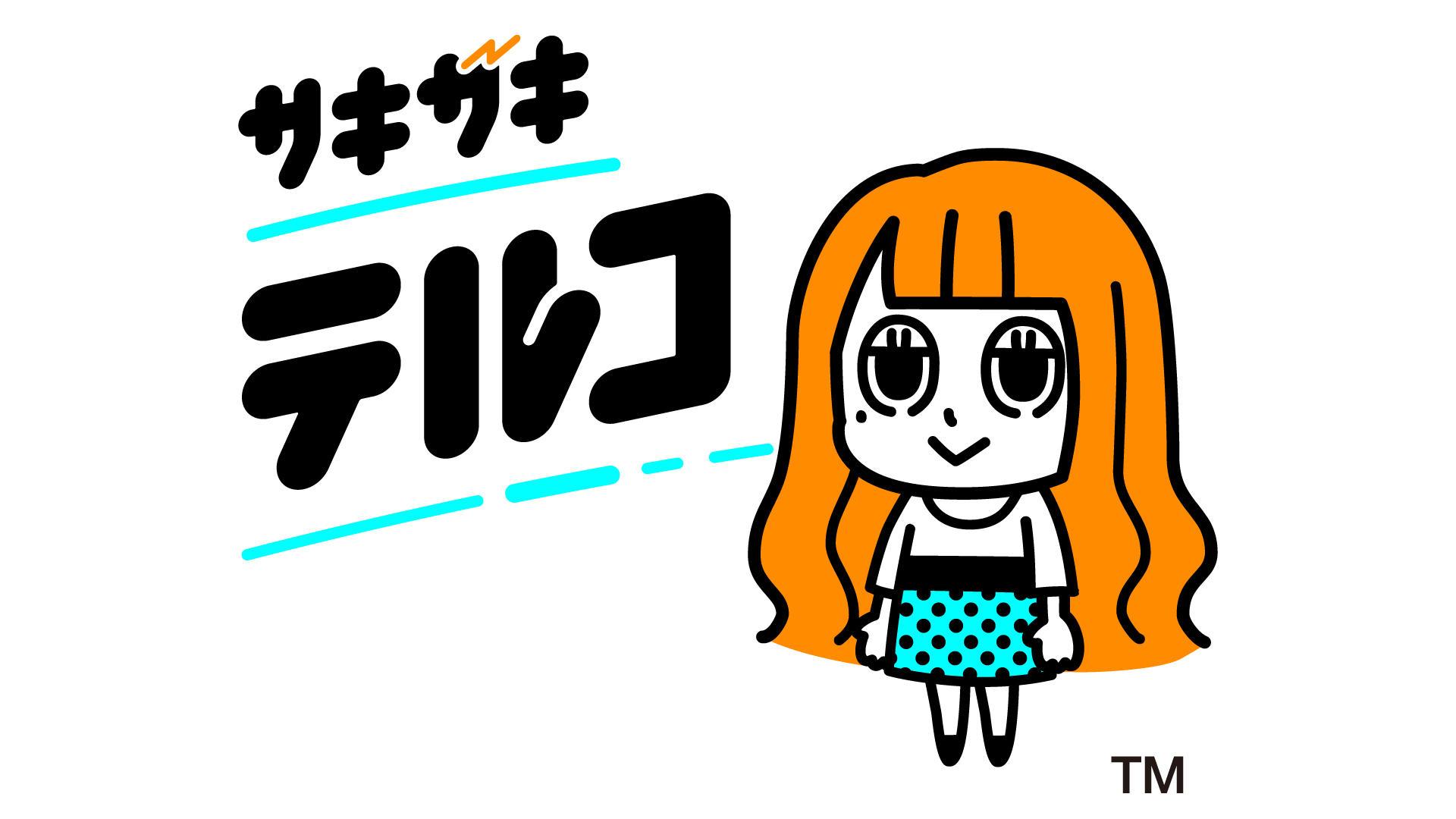 美容サロンに特化したデジタルサイネージメディア「サキザキテルコ」のキャラクター開発を行いました!