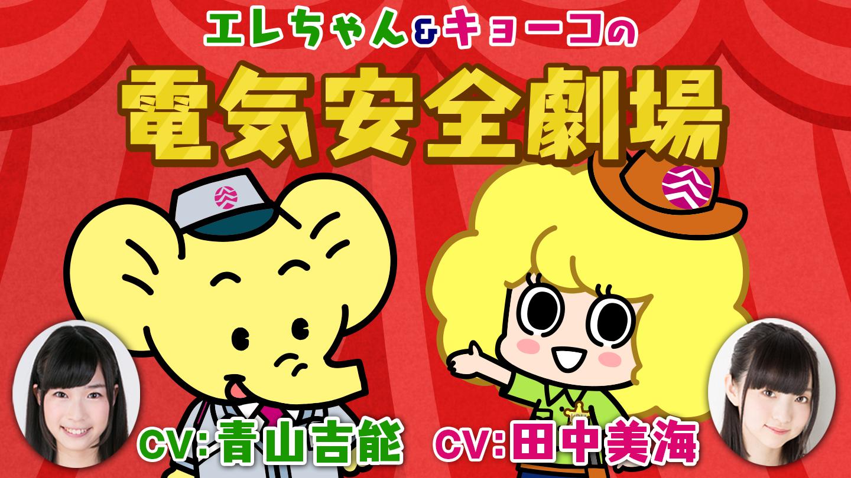 世界の平和よりも電気の安全!? 関東電気保安協会が思わず突っ込まずにいられない電気の危険啓発動画を公開!