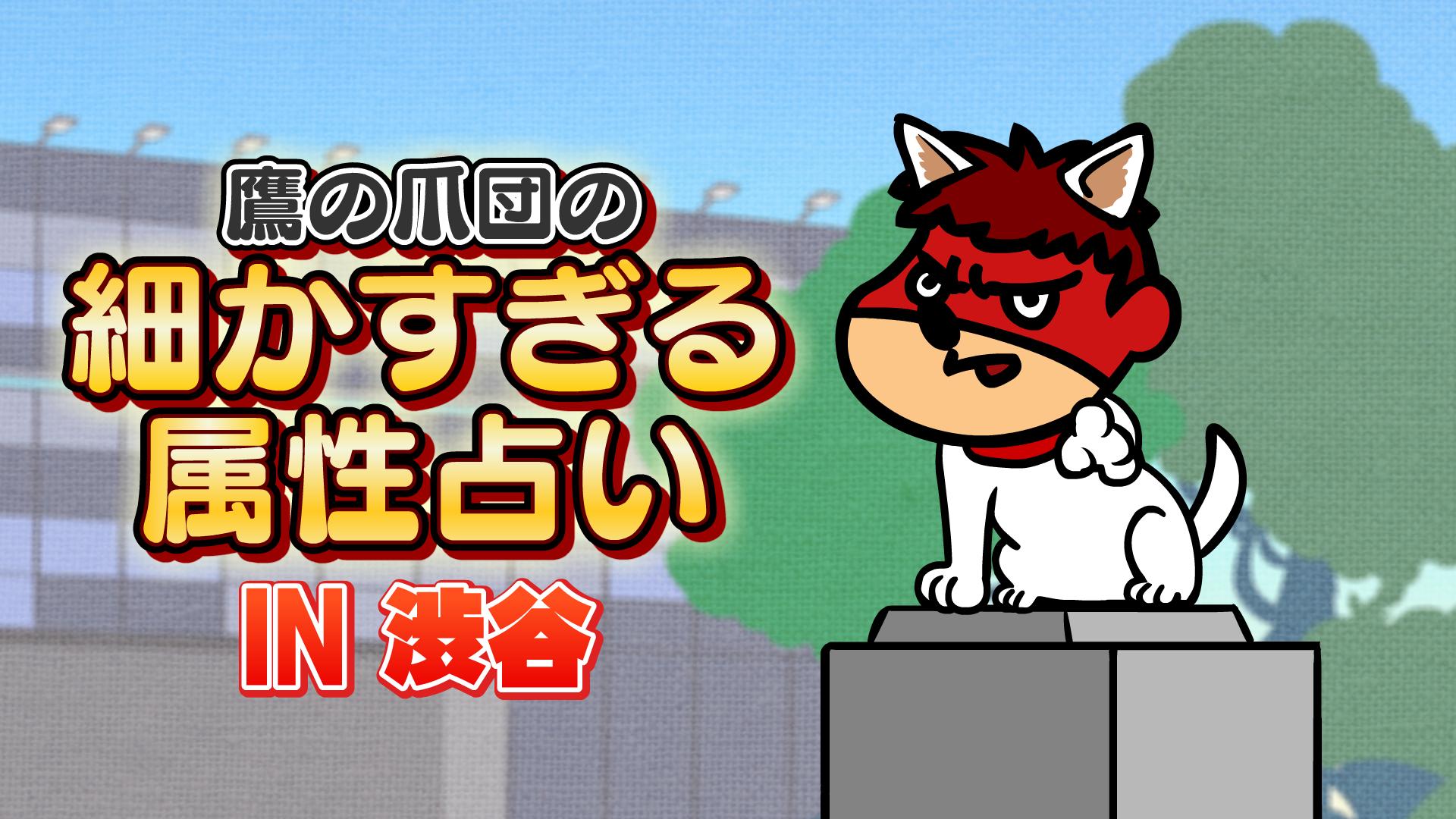 【鷹の爪】鷹の爪団が渋谷、原宿の街頭ビジョンを征服『細かすぎる属性占い』を公開!