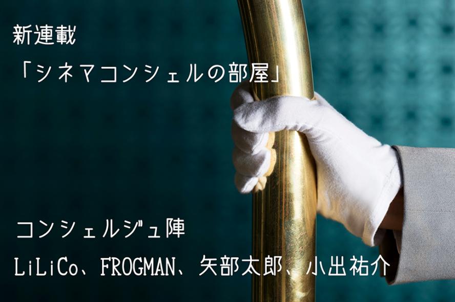 【FROGMAN】朝日新聞デジタル「&M」での新連載「シネマコンシェルの部屋」にて初回記事が掲載されました。