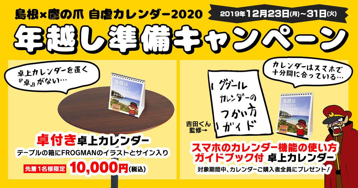 【鷹の爪】卓上カレンダーを置くための『卓』がついてくる! 『島根×鷹の爪 自虐カレンダー2020』 年越し準備キャンペーン開催決定!