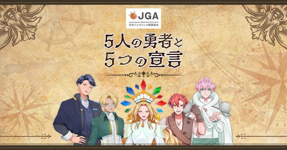 『日本ジェネリック製薬協会』がかかげる5つのビジョンがミュージカル調動画に! 『5人の勇者と5つの宣言』公開!