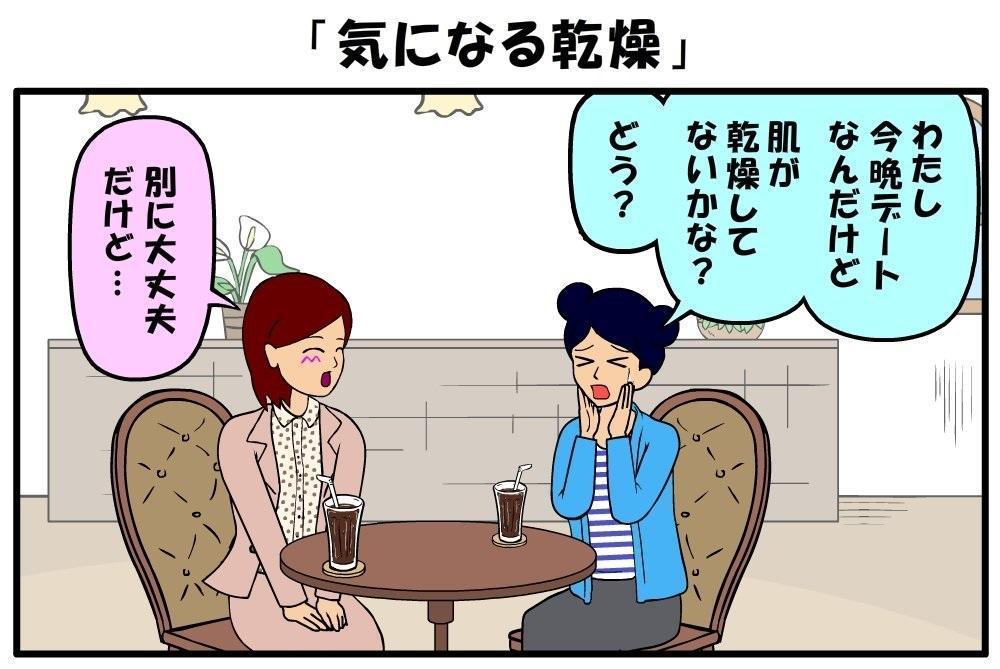 【耐え子の日常】『耐え子の日常』×花王『Bioreスキンケア洗顔料』コラボマンガが公開されました!