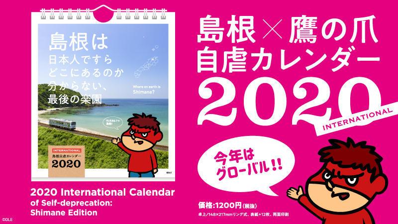 【鷹の爪】グローバル規模で島根を自虐?! 『島根×鷹の爪 自虐カレンダー2020』が今年も発売決定!