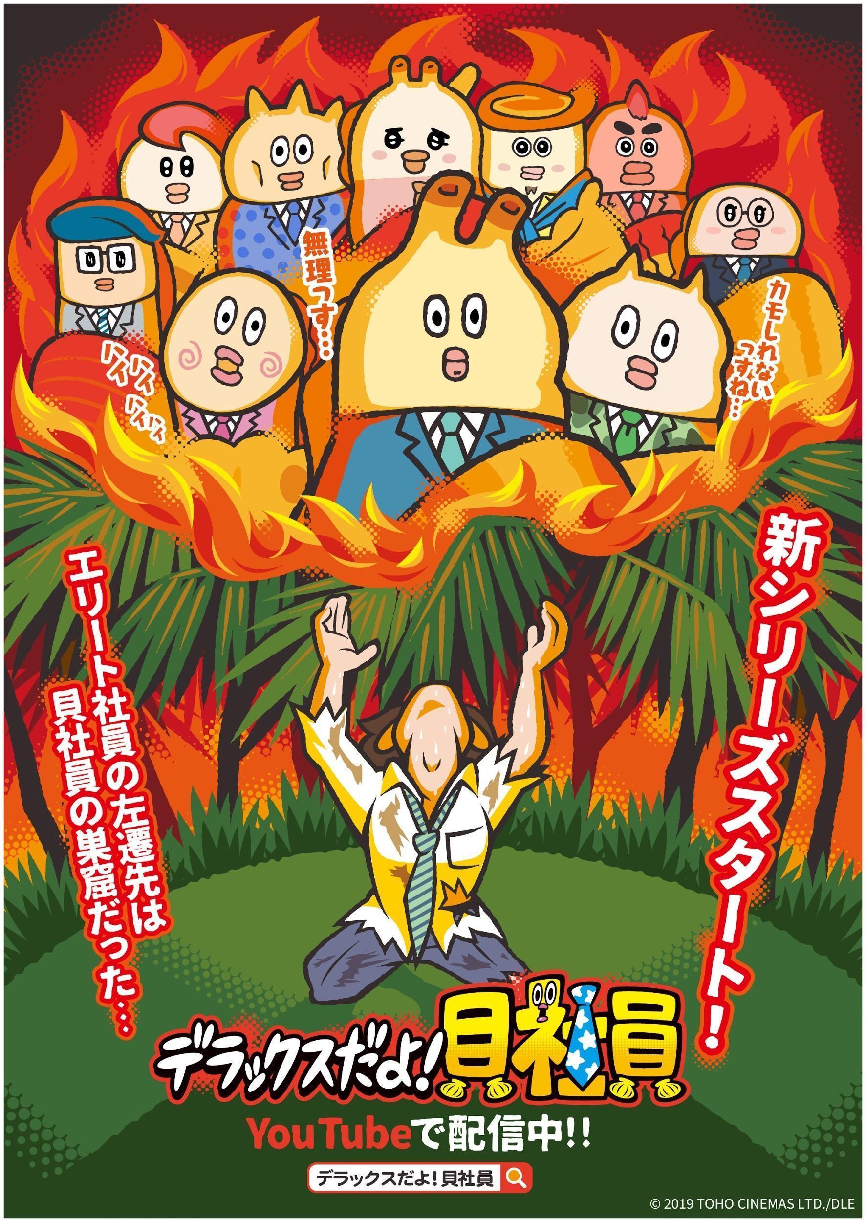 【貝社員】待望の新シリーズ「デラックスだよ!貝社員」配信スタート!!