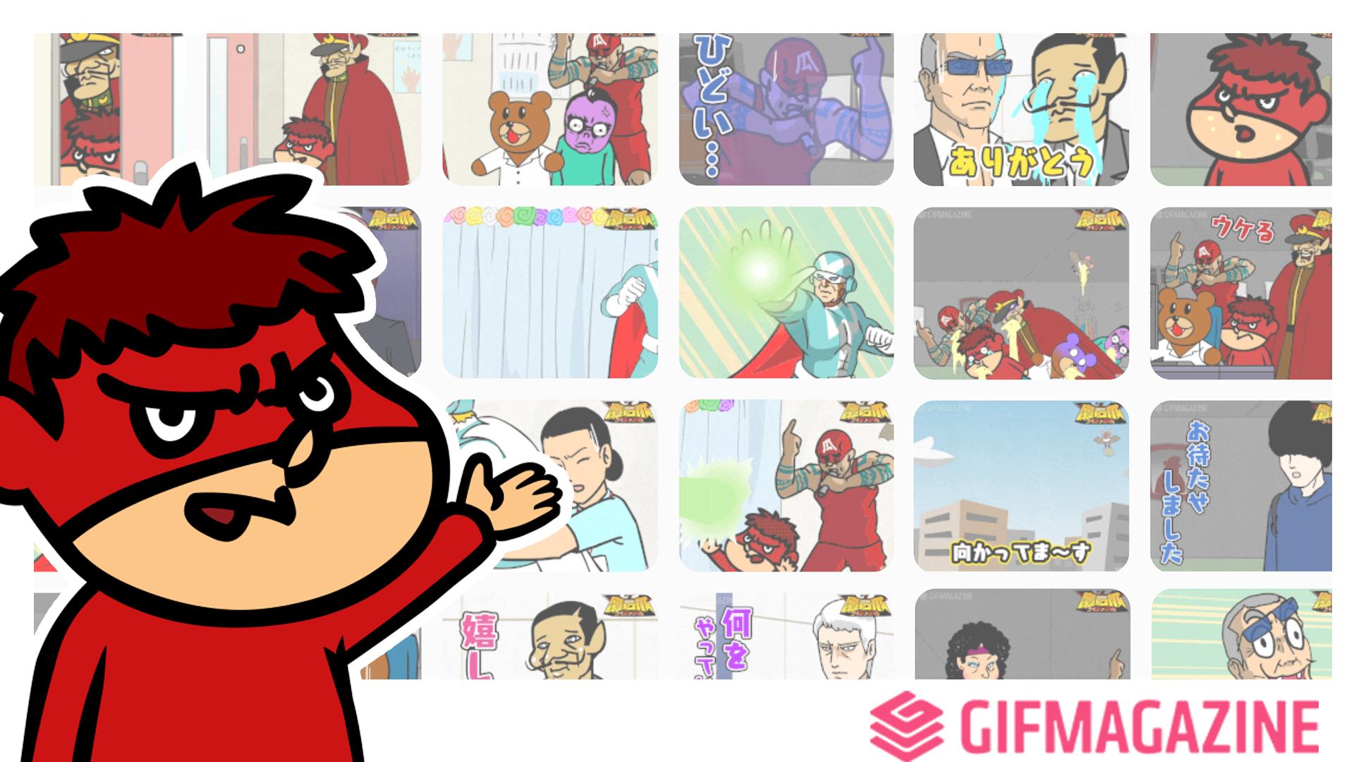 動きまくりますよ!! SNSで使える『秘密結社 鷹の爪 ~ゴールデン・スペル~』 公式GIF動画が全話分、制作・配布決定!