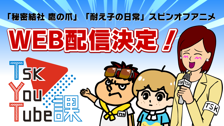【鷹の爪】と【耐え子の日常】山陰中央テレビのYouTubeチャンネルでオリジナルアニメが解禁!