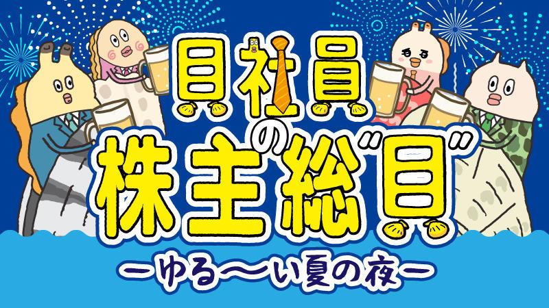 【貝社員】ファンイベント開催決定『貝社員の株主総貝~ゆる~い夏の夜~』