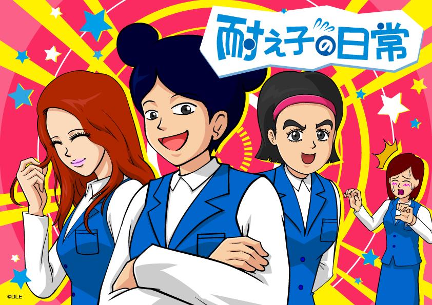 【耐え子の日常】7月から新シリーズのアニメ「耐え子の日常」 総集編の放送決定!