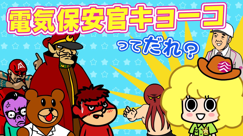 【鷹の爪】「関東電気保安協会」とコラボ!  新作アニメを公開しました