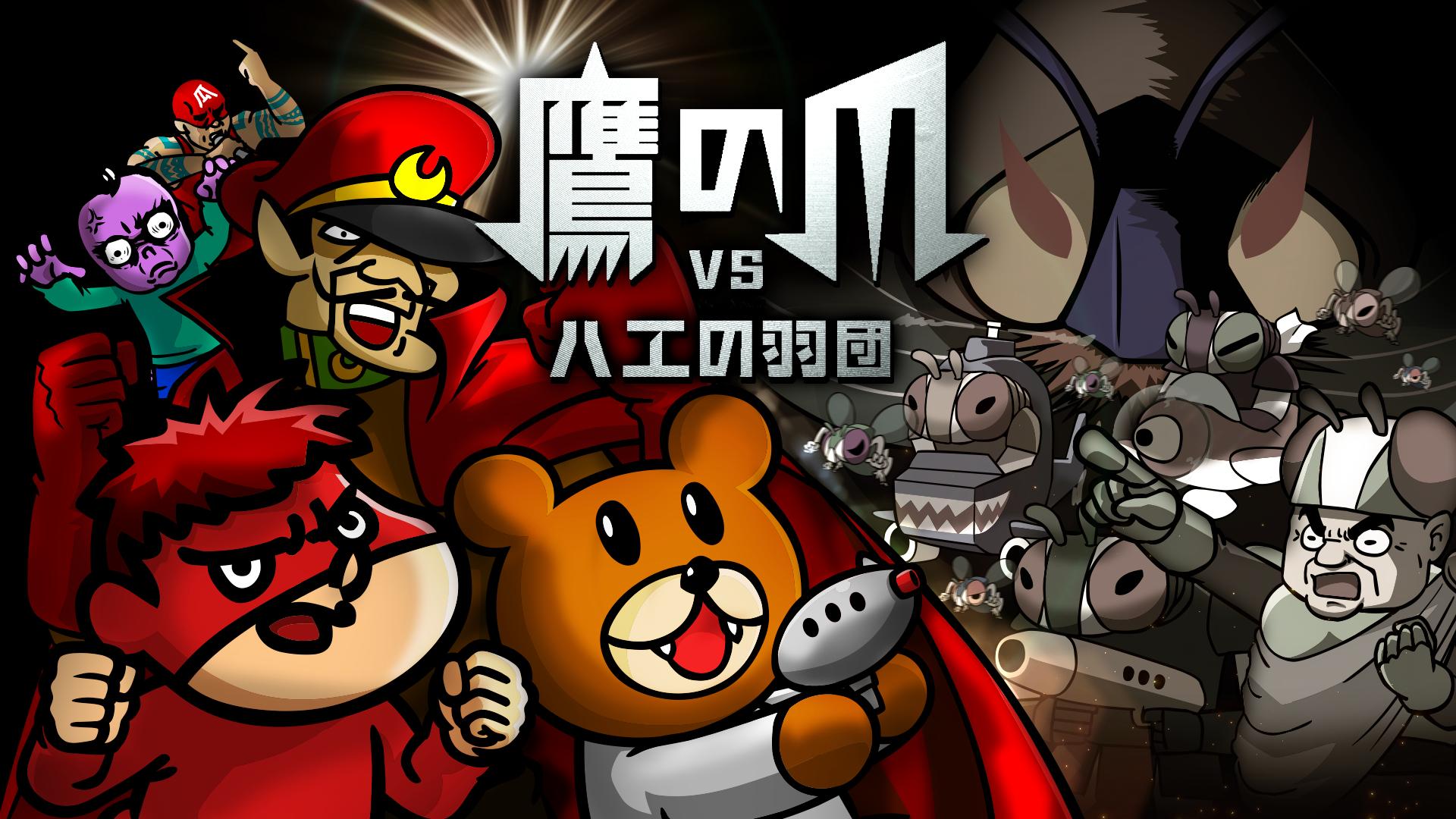 【鷹の爪】くそムズ ゲーム「鷹の爪VSハエの羽団」STEAM (PC版)でも登場!