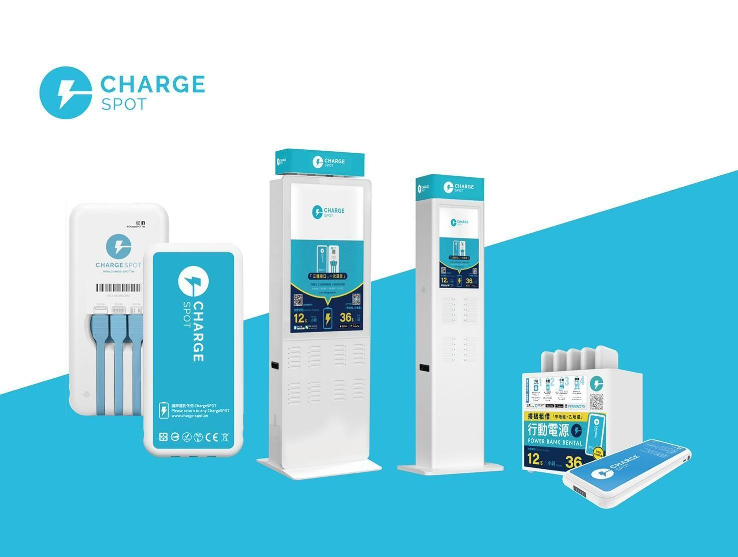 モバイルバッテリーシェアリング 「ChargeSPOT Taiwan」に出資