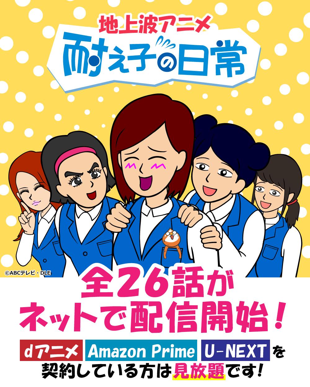 【耐え子の日常】アニメ「耐え子の日常」配信(dアニメ・アマプラ・U-Next)開始