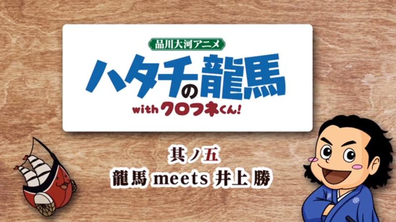 明治維新150周年記念制作「ハタチの龍馬」新作動画公開!