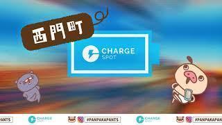 【パンパカパンツ】パンパカパンツとCHARGE SPOTのコラボ動画を公開しました!