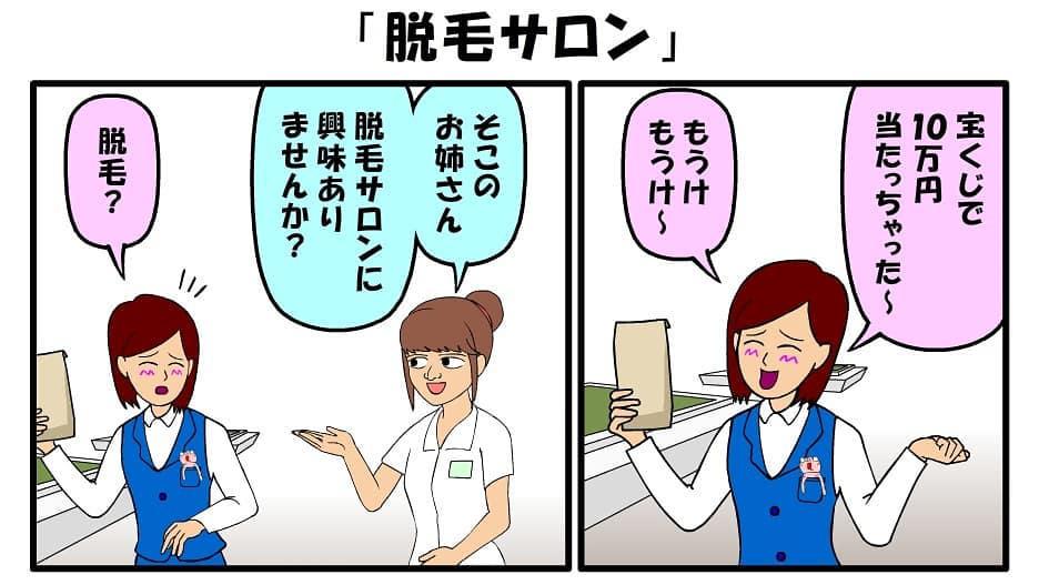 【耐え子の日常】『耐え子の日常』×脱毛サロン『恋肌』コラボマンガが公開されました!