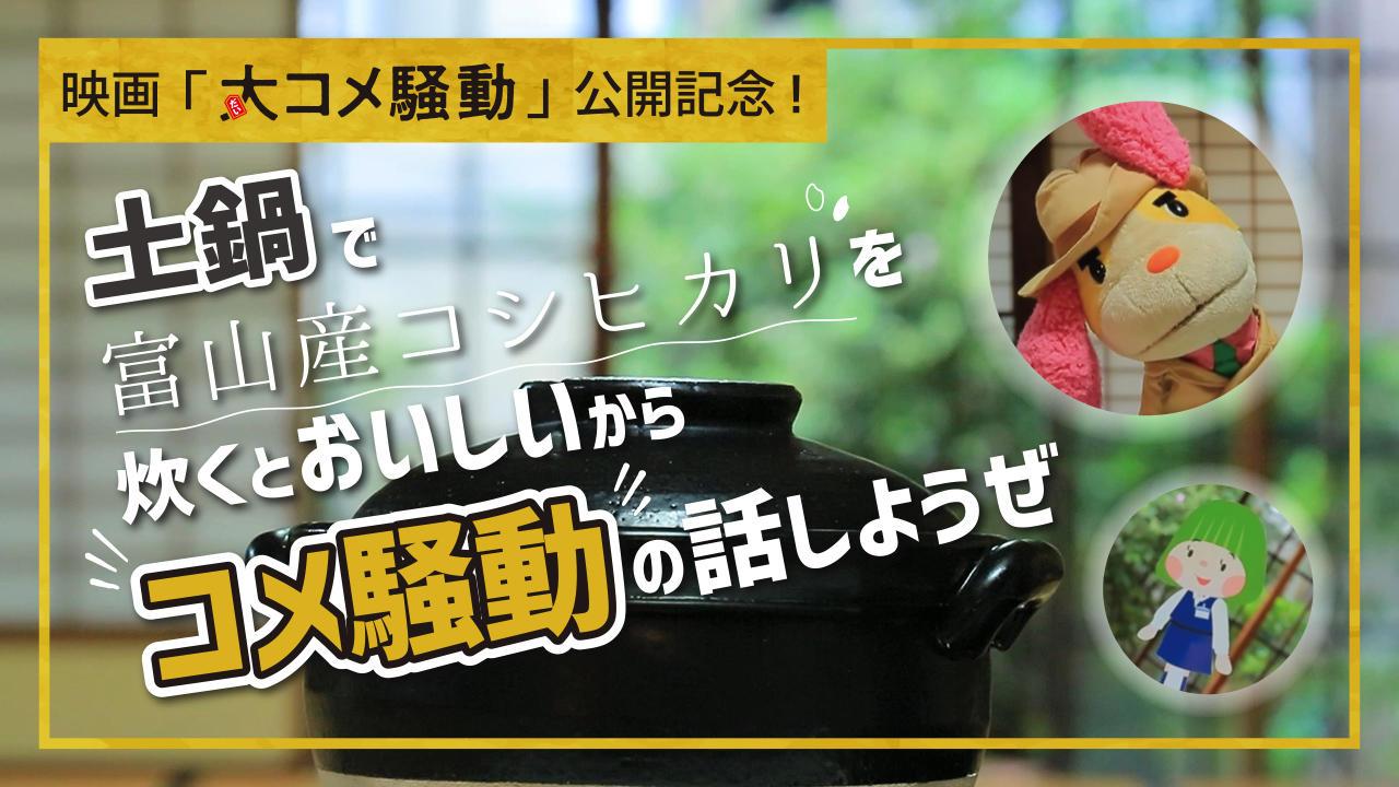 映画「大コメ騒動」公開記念!富山市立探偵・ペロリッチが「米騒動」を解説した動画を公開