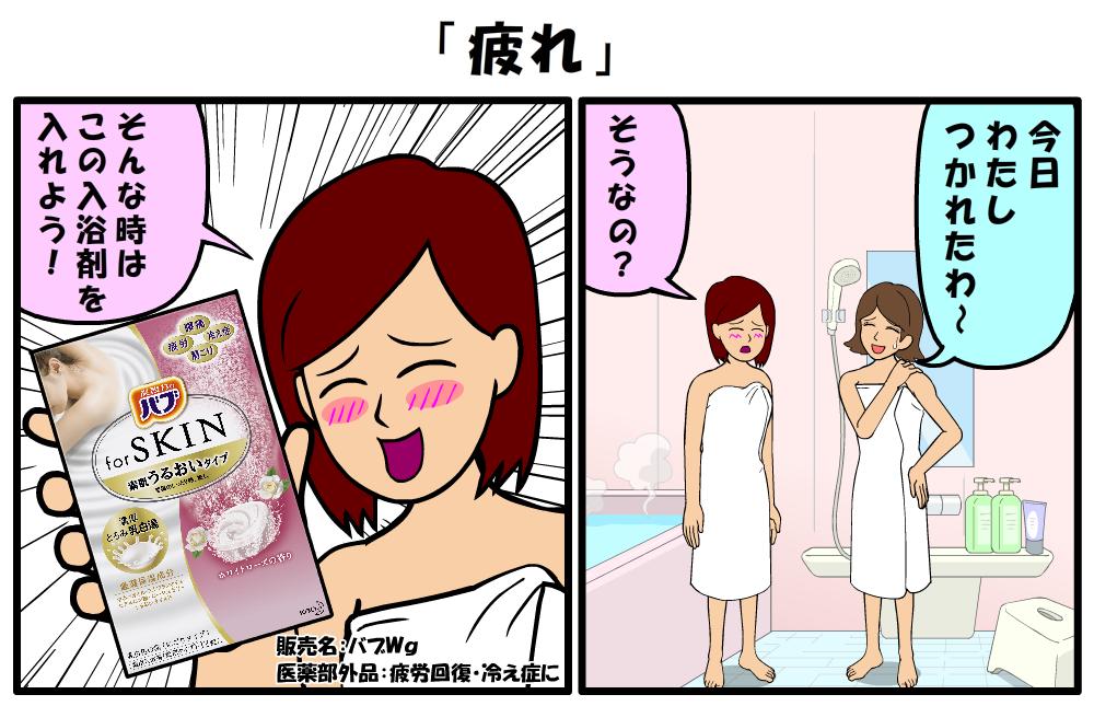 【耐え子】「耐え子の日常」が花王「バブforSKIN」とコラボ! コラボアニメ及び漫画が公開!