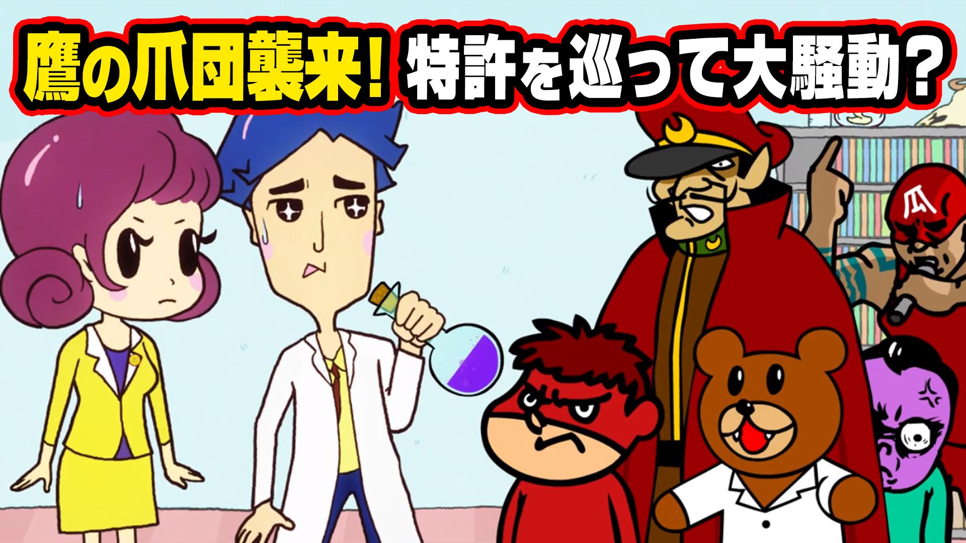 西山宏太朗と土師亜文が出演する日本弁理士会のオリジナルアニメ『発明王 ニバン・センジ』と『秘密結社 鷹の爪』がコラボ!コラボ動画が公開されました!
