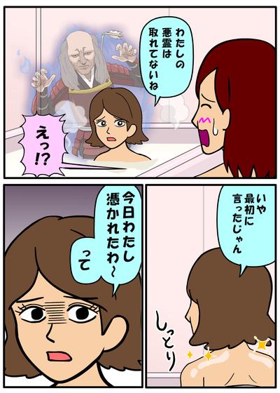 花王×耐え子1106_1b.png