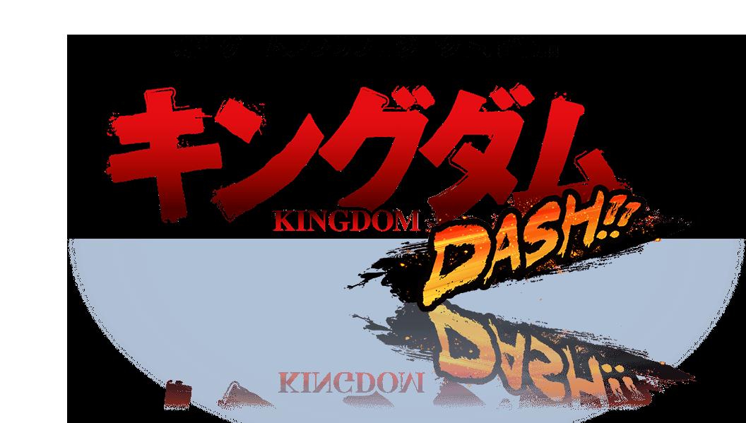 『キングダム』の新作ゲームアプリ『キングダムDASH!!』のプロジェクト始動を発表!2021年春配信予定!