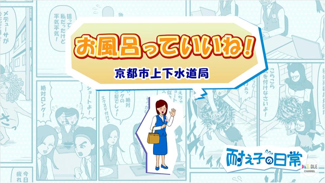 【耐え子】「耐え子の日常」が「京都市上下水道局」とコラボ! コラボアニメ及び漫画を公開!