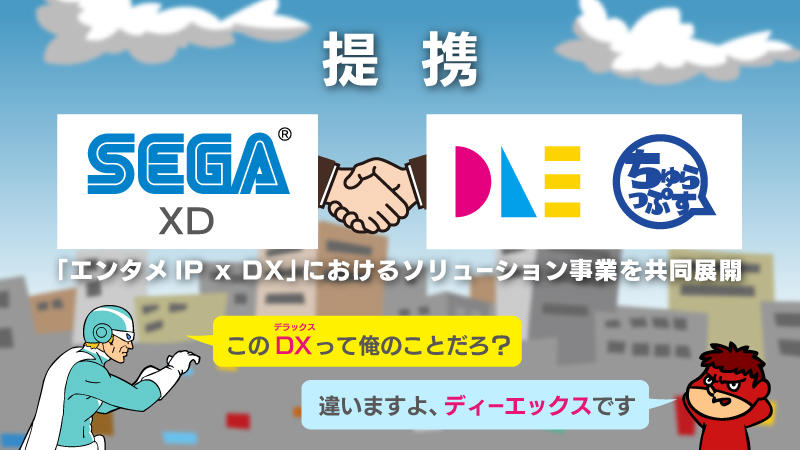 DLEグループとセガ エックスディーが戦略的業務提携契約を締結! IPやキャラクターをDX領域で活用するソリューション事業を共同展開