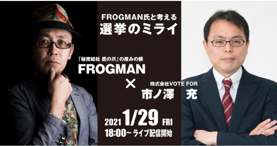 【FROGMAN出演情報】『FROGMAN氏と考える選挙のミライ』ライブ配信に登壇!