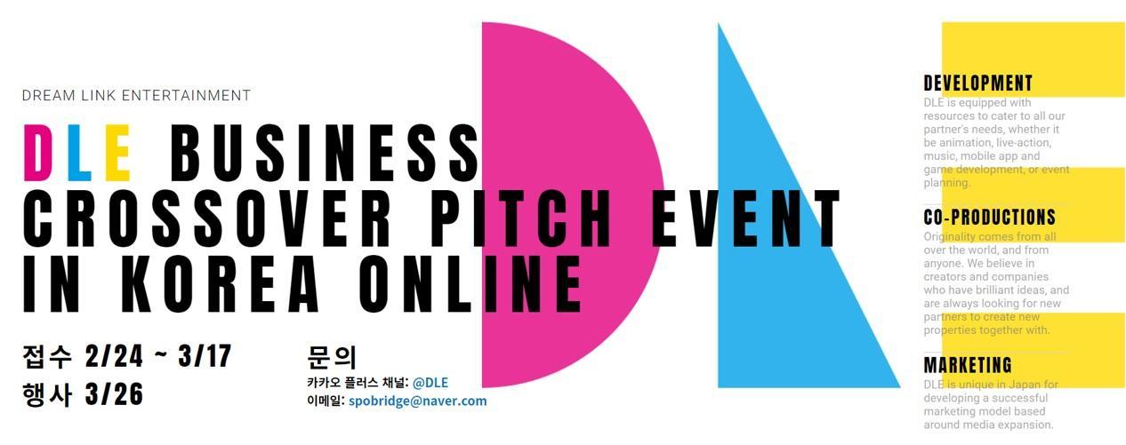 日本と世界各国の架け橋となるビジネスクロスオーバープロジェクト 第2弾は韓国のスタートアップを対象としたオンライン形式でのピッチイベントを開催