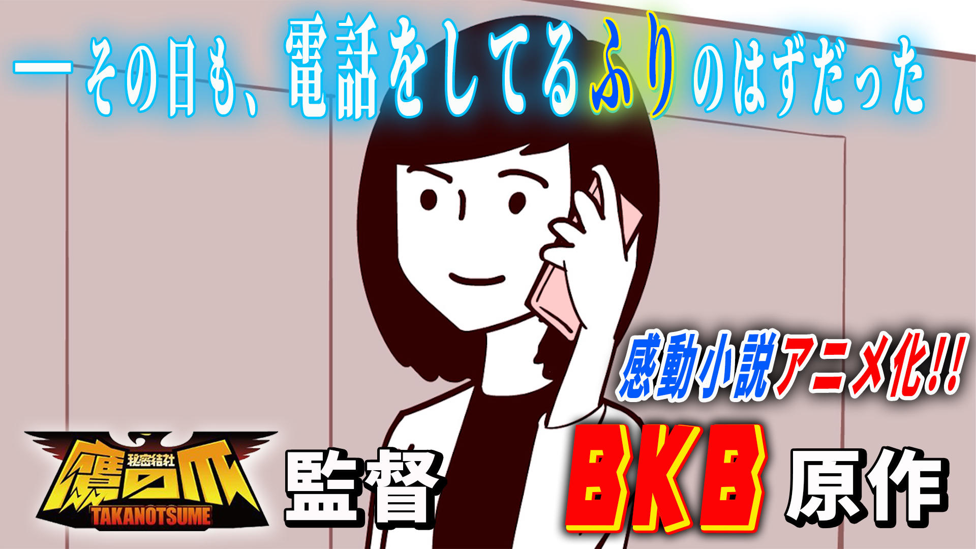 BKBによる話題の超短編集「電話をしてるふり」大ヒット記念 FROGMAN制作のコラボアニメが公開!
