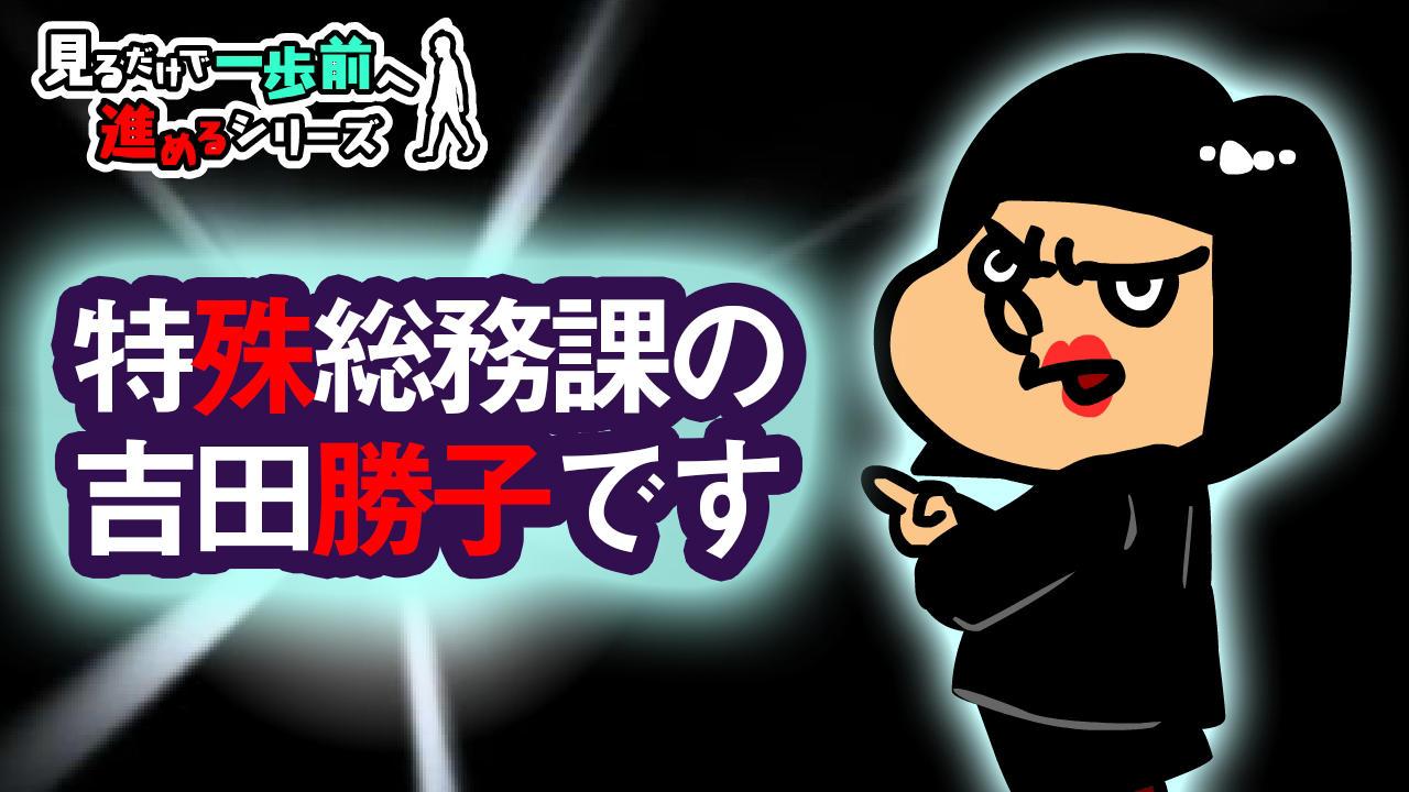 吉田勝子が難解なテーマを一刀両断?! 新しいE-ラーニング動画「見るだけで一歩前へ進めるシリーズ」を公開!