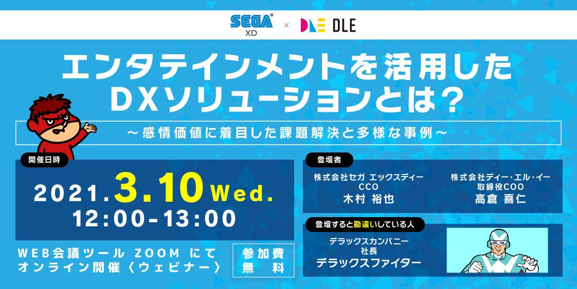 3/10(水)SEGA XDとDLE 共催ウェビナー「エンタテインメントを活用したDXソリューションとは?」