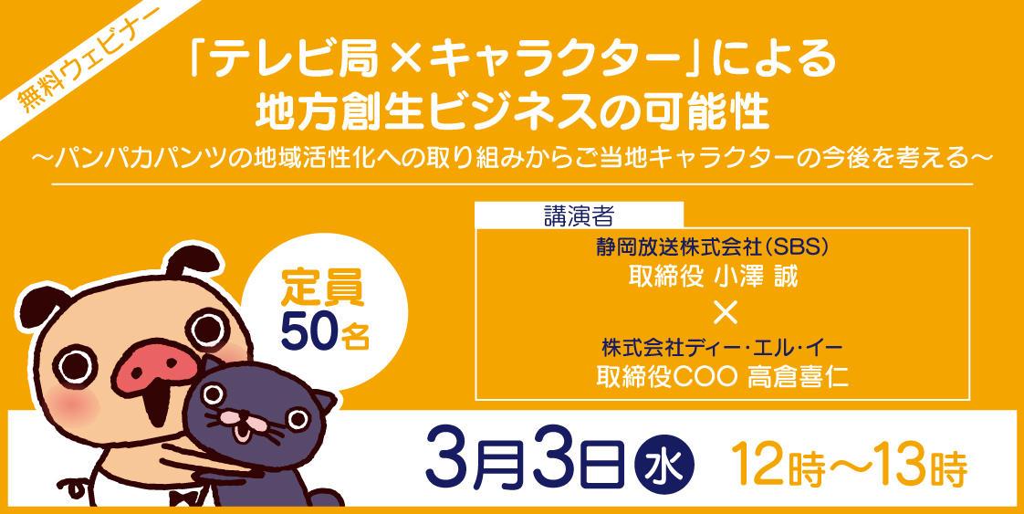 満員御礼!静岡放送とDLEの共催ウェビナー「テレビ局×キャラクター」による地方創生ビジネスの可能性