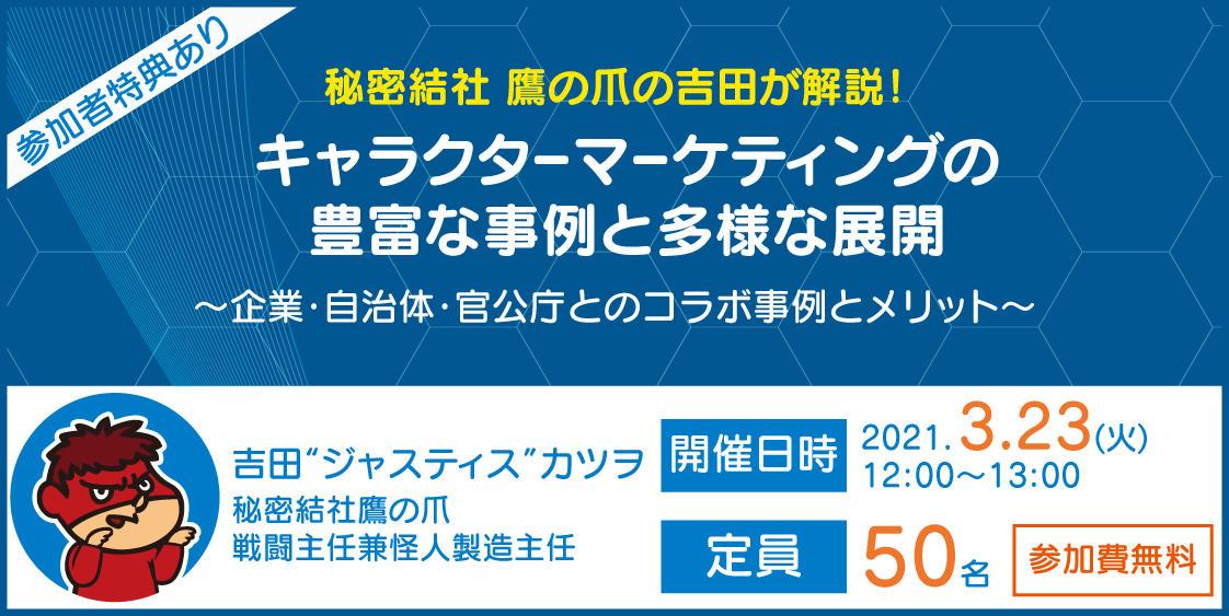 3/23(火)ウェビナー開催「秘密結社 鷹の爪の吉田が解説!」キャラクターマーケティングの豊富な事例と多様な展開