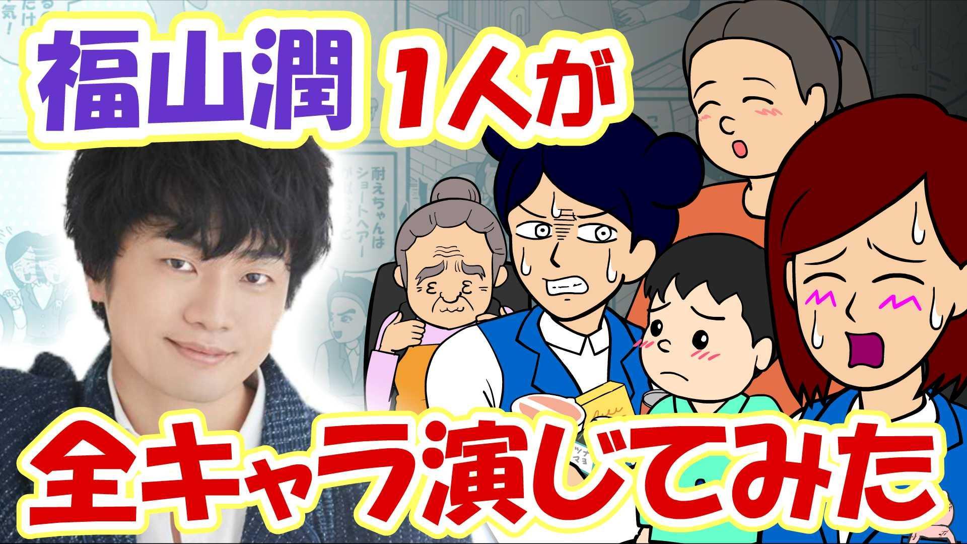 【耐え子】アニメ「耐え子の日常」に人気声優・福山潤さん大量出演! おまけに中毒になると話題の