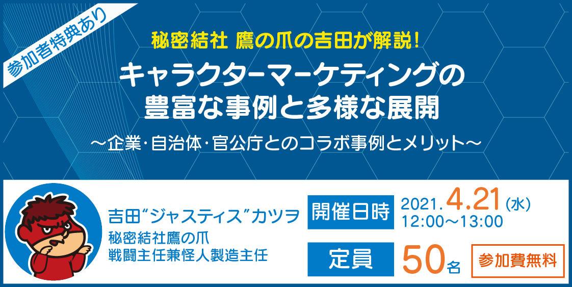 4/21(水)ウェビナー開催「秘密結社 鷹の爪の吉田が解説!」キャラクターマーケティングの豊富な事例と多様な展開