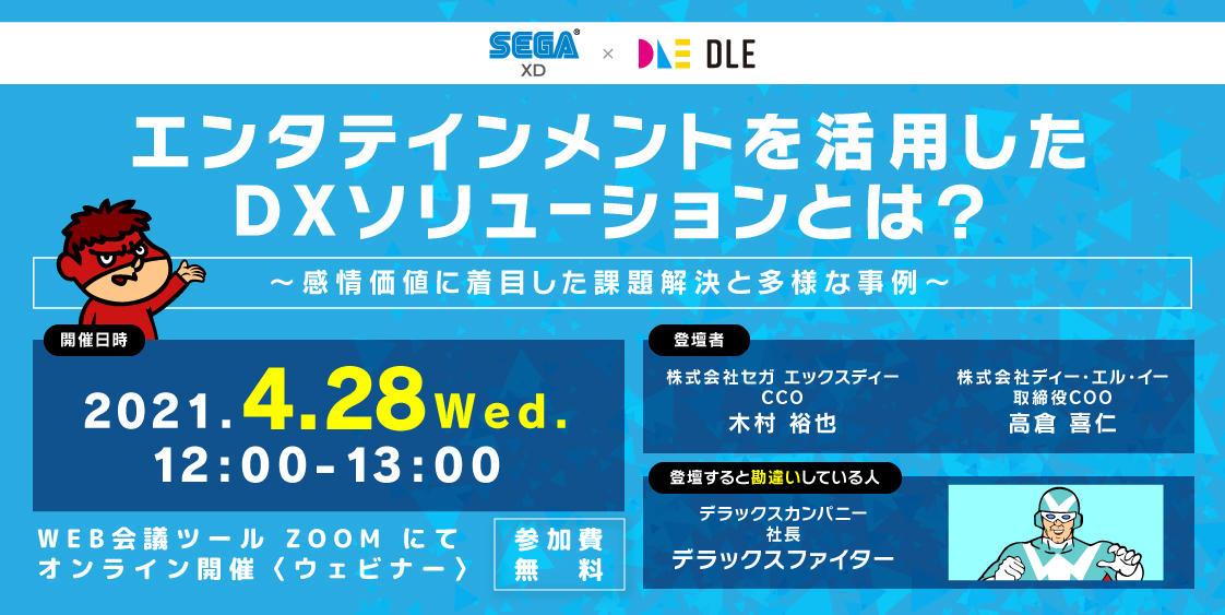 4/28(水)SEGA XDとDLE 共催ウェビナー「エンタテインメントを活用したDXソリューションとは」