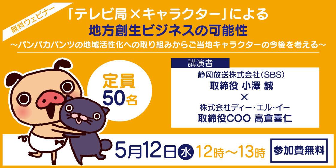5/12(水)ウェビナー開催「テレビ局×キャラクター」による地方創生ビジネスの可能性