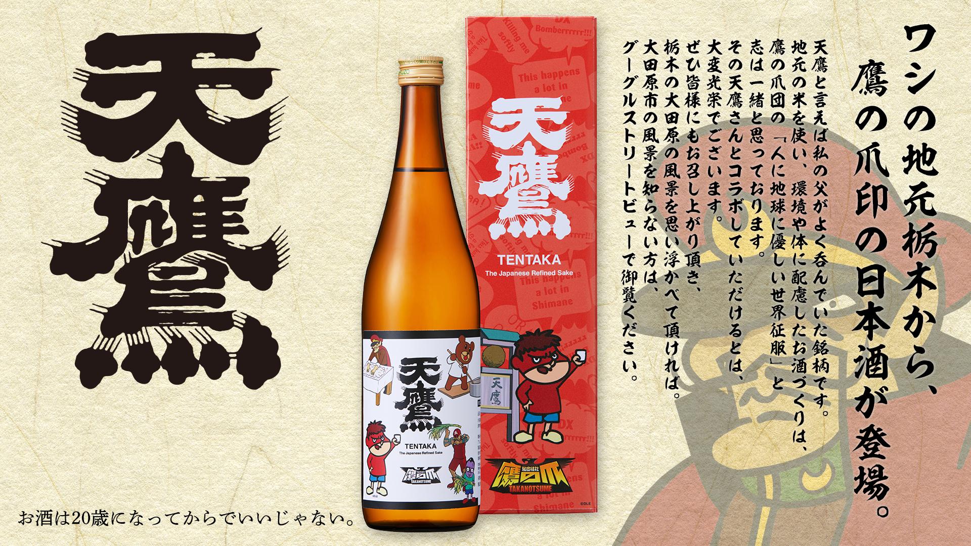 【鷹の爪】生誕15周年記念グッズ!「鷹の爪団」初の酒造メーカーとのコラボ商品が発売!