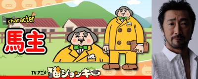 馬主大塚明夫.png
