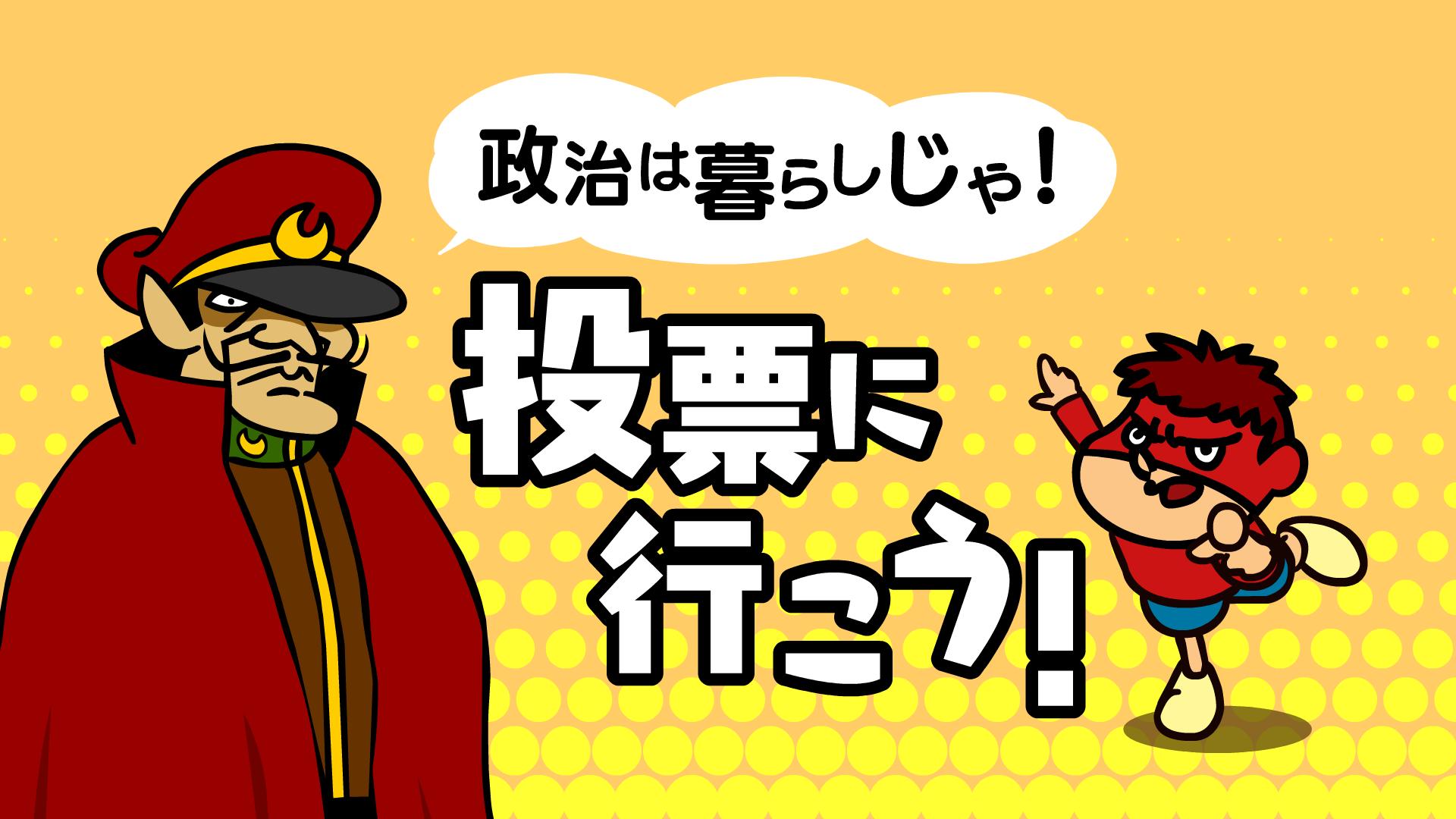 【鷹の爪】『東京都選挙管理委員会』×『秘密結社 鷹の爪』 投票所での新型コロナウイルス感染症対策の紹介動画を公開!