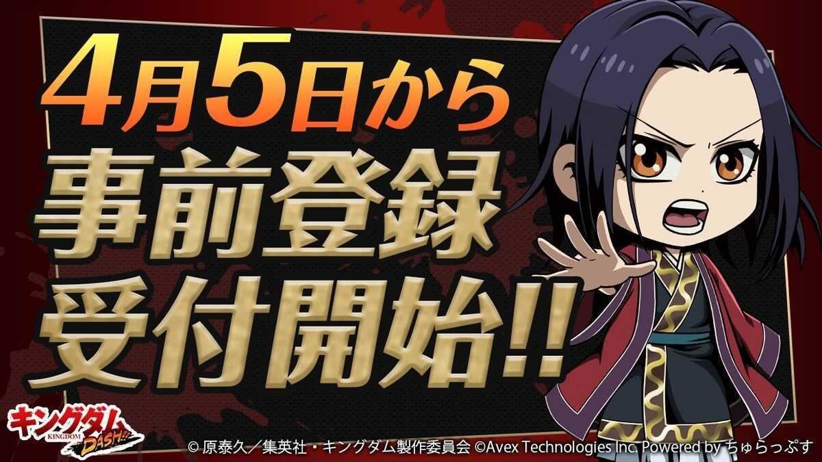 TVアニメ『キングダム』の新作ゲームアプリ『キングダムDASH!!』事前登録開始!!