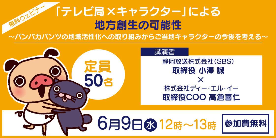 6/9(水)ウェビナー開催「テレビ局×キャラクター」による地方創生の可能性