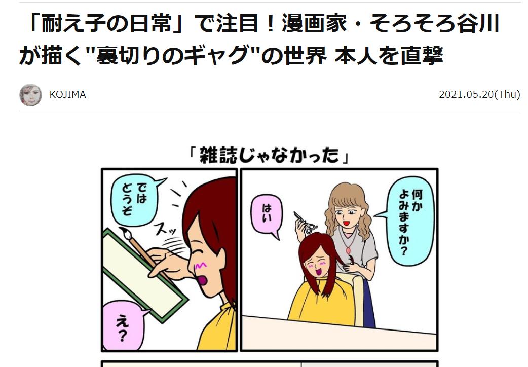 【そろそろ谷川】WEBメディア「よろず~ニュース」にてインタビュー記事が公開!